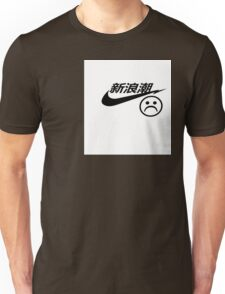 sadboy Nike Unisex T-Shirt