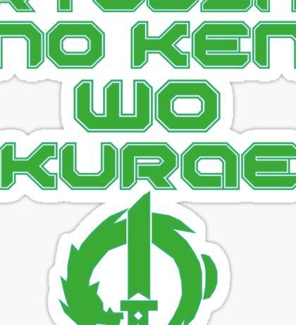 Ryujin no ken wa kurae! Sticker