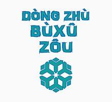 Dong zhu buxu zao Unisex T-Shirt