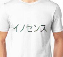 'Innocence' simple japanese text Unisex T-Shirt