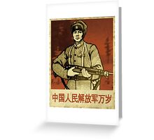 Fallout - Chinese People's Liberation Army Greeting Card
