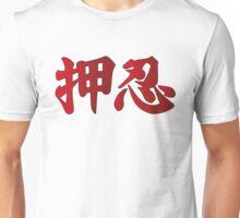 OSU! Kanji (Red Ver.) Unisex T-Shirt