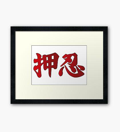 OSU! Kanji (Red Ver.) Framed Print