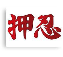 OSU! Kanji (Red Ver.) Canvas Print