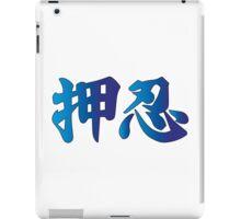 OSU! Kanji (Blue Ver.) iPad Case/Skin
