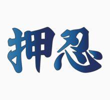 OSU! Kanji (Blue Ver.) Kids Tee