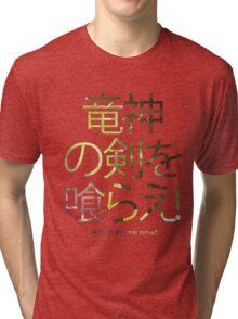 竜神の剣を喰らえ! - Genji Ulti [Kanji] Tri-blend T-Shirt