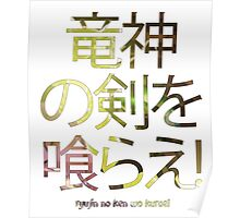 竜神の剣を喰らえ! - Genji Ulti [Kanji] Poster