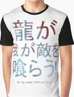 竜が我が敵を喰らう - Hanzo Ulti [Kanji] Graphic T-Shirt