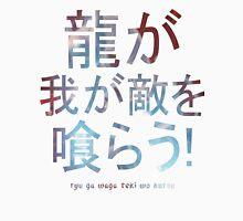 竜が我が敵を喰らう - Hanzo Ulti [Kanji] Unisex T-Shirt