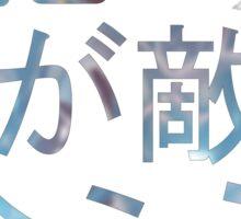 竜が我が敵を喰らう - Hanzo Ulti [Kanji] Sticker