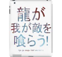 竜が我が敵を喰らう - Hanzo Ulti [Kanji] iPad Case/Skin