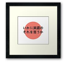 """How do you say that in English?"" - in Japanese Framed Print"