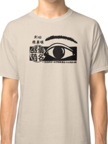 See me. Classic T-Shirt