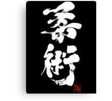 Jiu Jitsu - White Edition Canvas Print