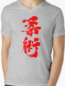 Jiu Jitsu - Blood Red Edition Mens V-Neck T-Shirt