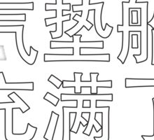 My Hovercraft is Full of Eels (in Mandarin) Sticker