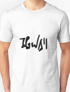 IGWALL Unisex T-Shirt