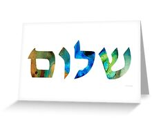 Shalom 15 - Jewish Hebrew Peace Letters Greeting Card