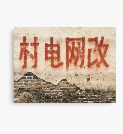 On the walls of China Canvas Print