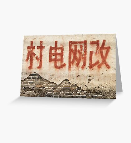 On the walls of China Greeting Card