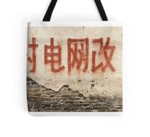 On the walls of China Tote Bag