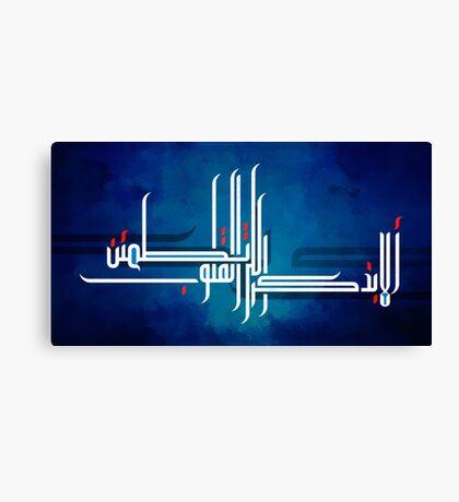 "quran verse in arabic caligraphy ""ألا بذكر الله تطمئن القلوب"" Canvas Print"