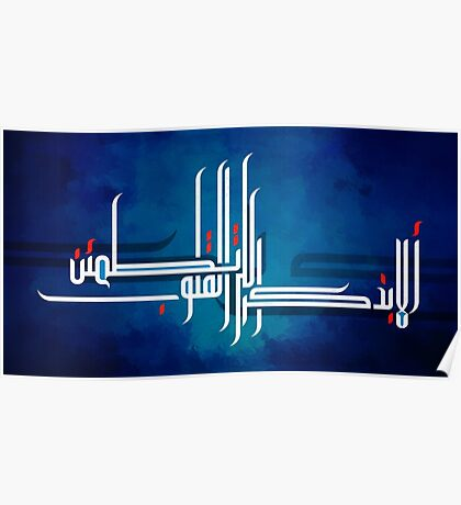 "quran verse in arabic caligraphy ""ألا بذكر الله تطمئن القلوب"" Poster"
