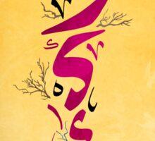 Arabic Calligraphy art abstract Sticker