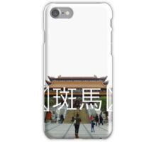 Chinese Writing Po Lin Monastery  iPhone Case/Skin