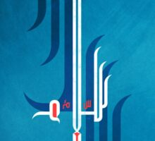 """the word: Peace in Arabic Calligraphy """"Salam"""" on blue Sticker"""