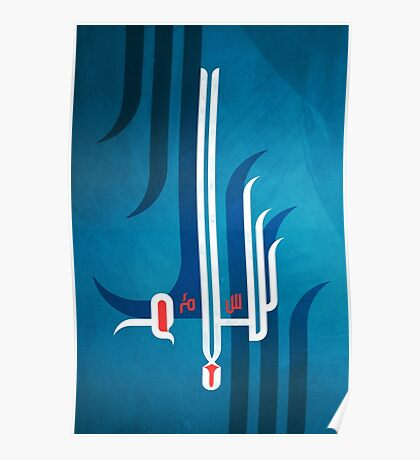 """the word: Peace in Arabic Calligraphy """"Salam"""" on blue Poster"""