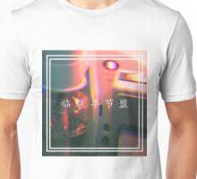 Power Unisex T-Shirt