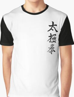 Tai Chi Chuan In Chinese Calligraphy Graphic T-Shirt