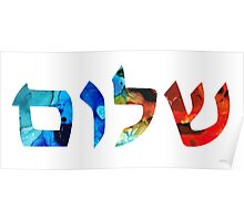 Shalom 14 - Jewish Hebrew Peace Letters Poster