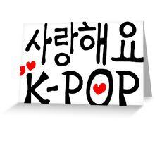 SARANG HAEYO K-POP Greeting Card