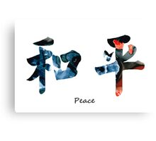 Chinese Symbol - Peace Sign 7 Canvas Print