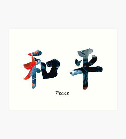 Chinese Symbol - Peace Sign 8 Art Print