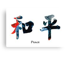 Chinese Symbol - Peace Sign 8 Canvas Print