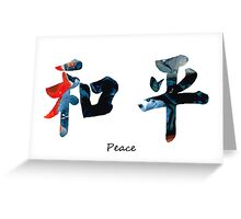 Chinese Symbol - Peace Sign 8 Greeting Card
