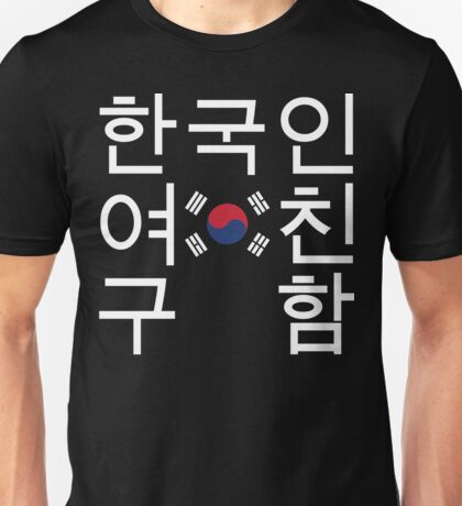 Looking for a Korean Girlfriend 한국인여친구함 Unisex T-Shirt