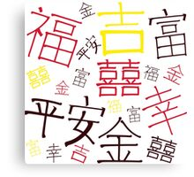 China hieroglyph Happy with Luck Canvas Print