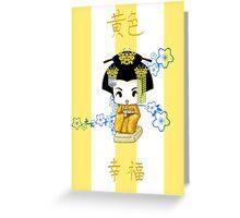 Chibi Lady Kiiro Greeting Card