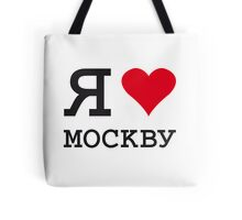 I ♥ MOSCOW Tote Bag