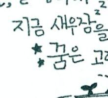 BTS Whalien 52 Lyrics Sticker