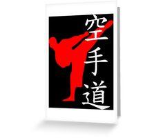 Karate Do Kanji (Red)  Greeting Card