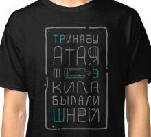 Tequila Classic T-Shirt