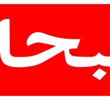 Supreme arabic  Sticker