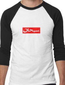 Supreme arabic  Men's Baseball ¾ T-Shirt