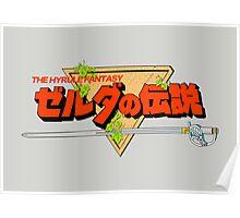 The Legend of Zelda Logo Japanese Poster